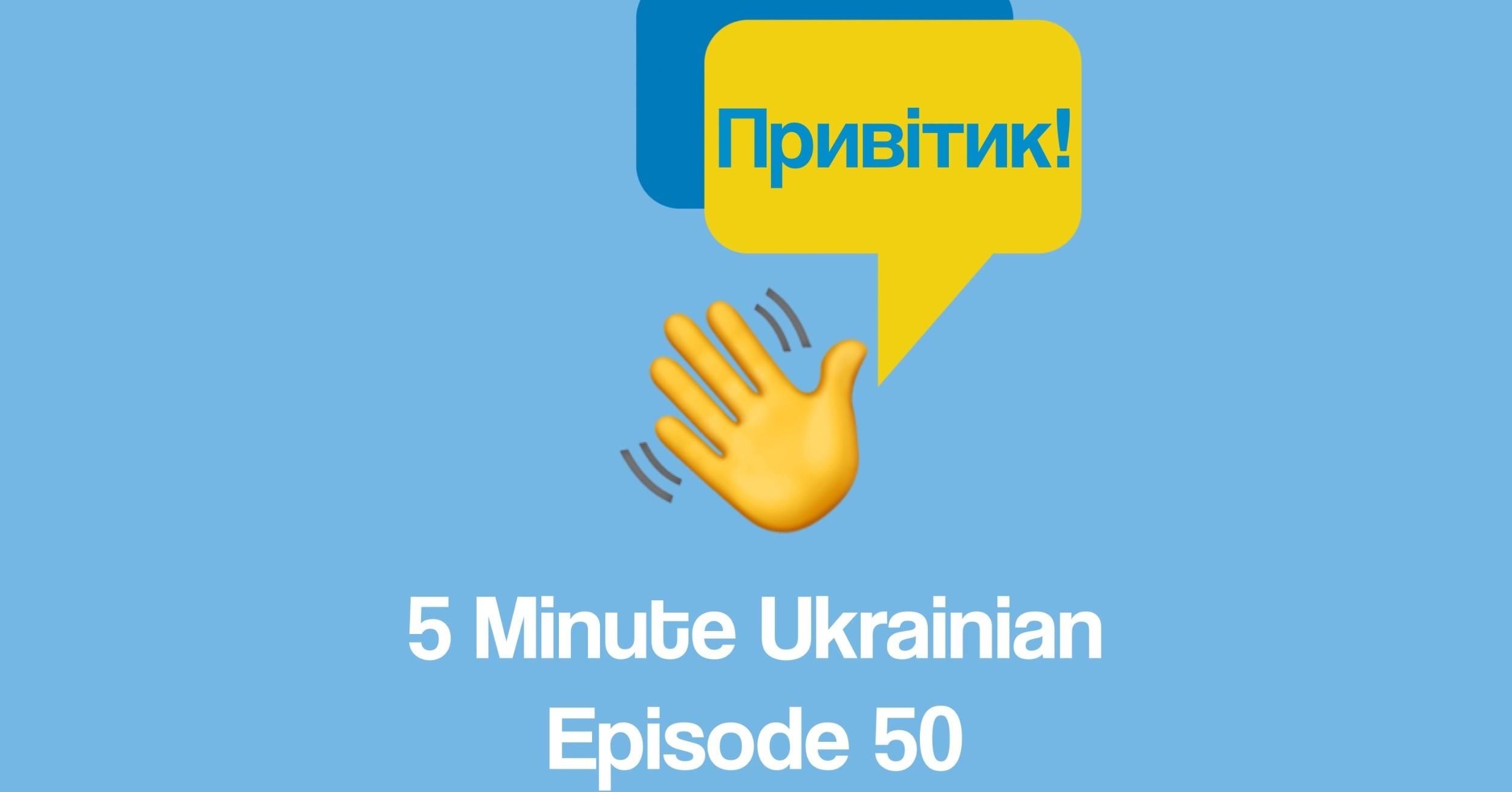 greetings in Ukrainian
