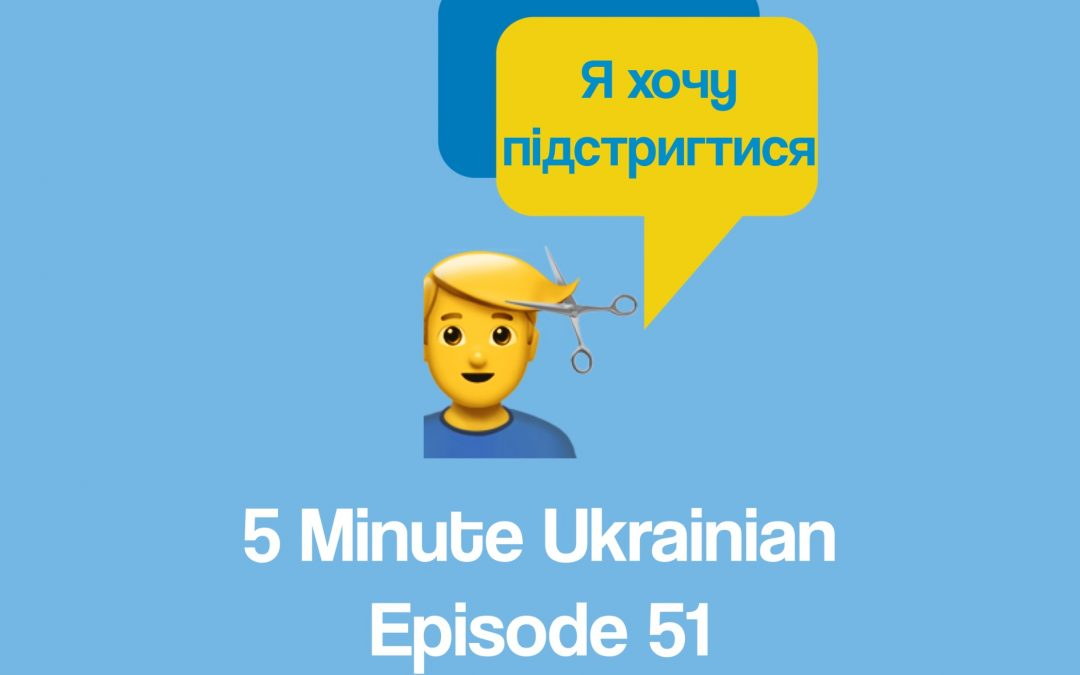 FMU 1-51 | How to chat with a hairdresser in Ukrainian | 5 Minute Ukrainian