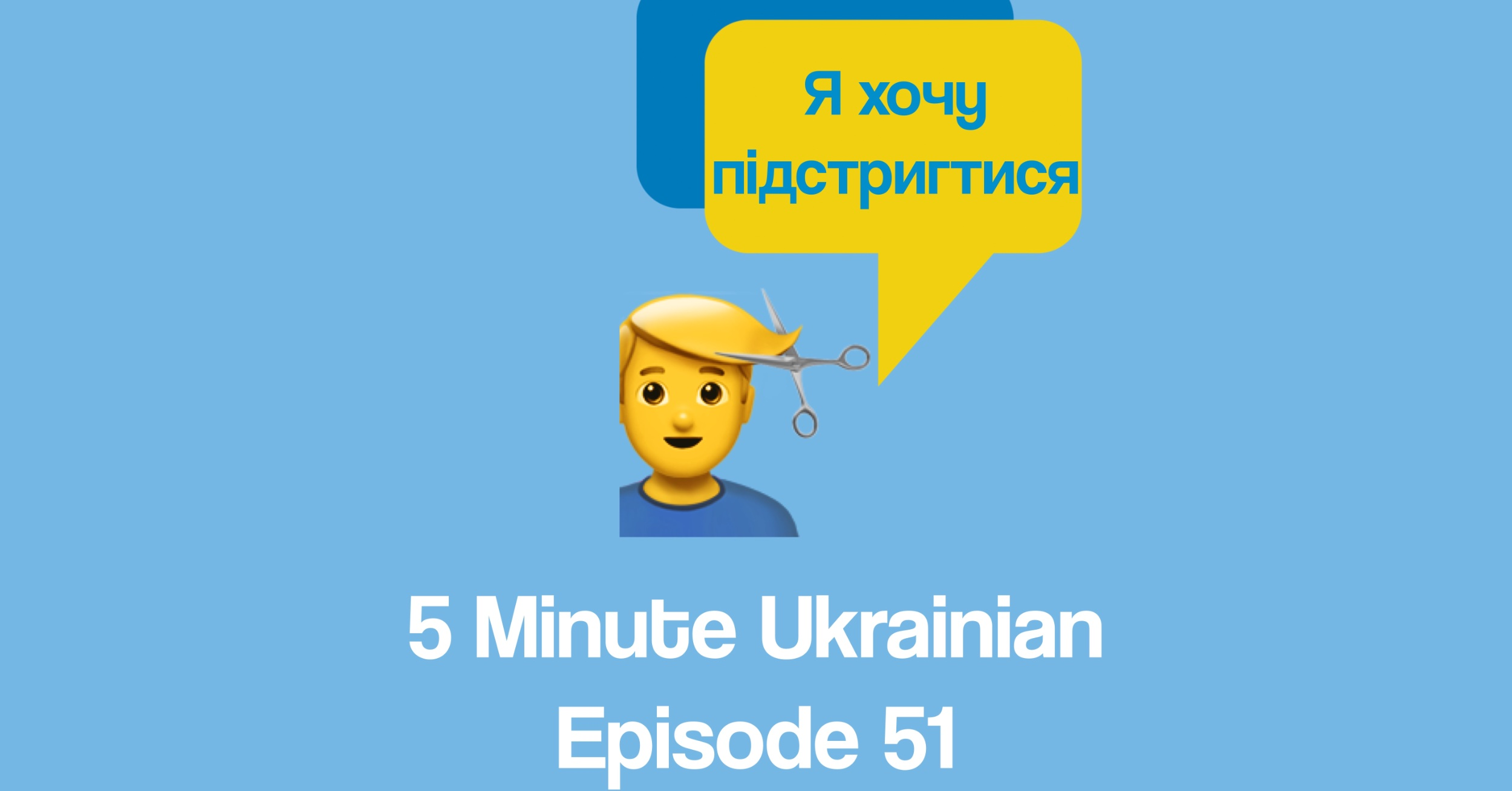 chat with a hairdresser in Ukrainian