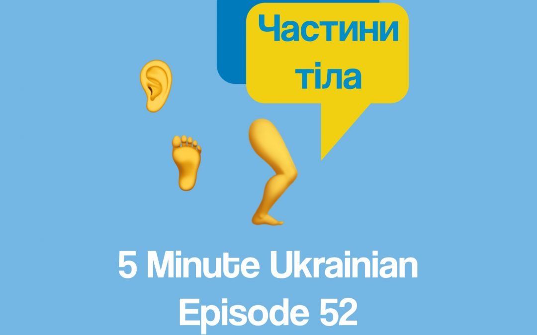 FMU 1-52 | Vocabulary booster! Body parts in Ukrainian | 5 Minute Ukrainian