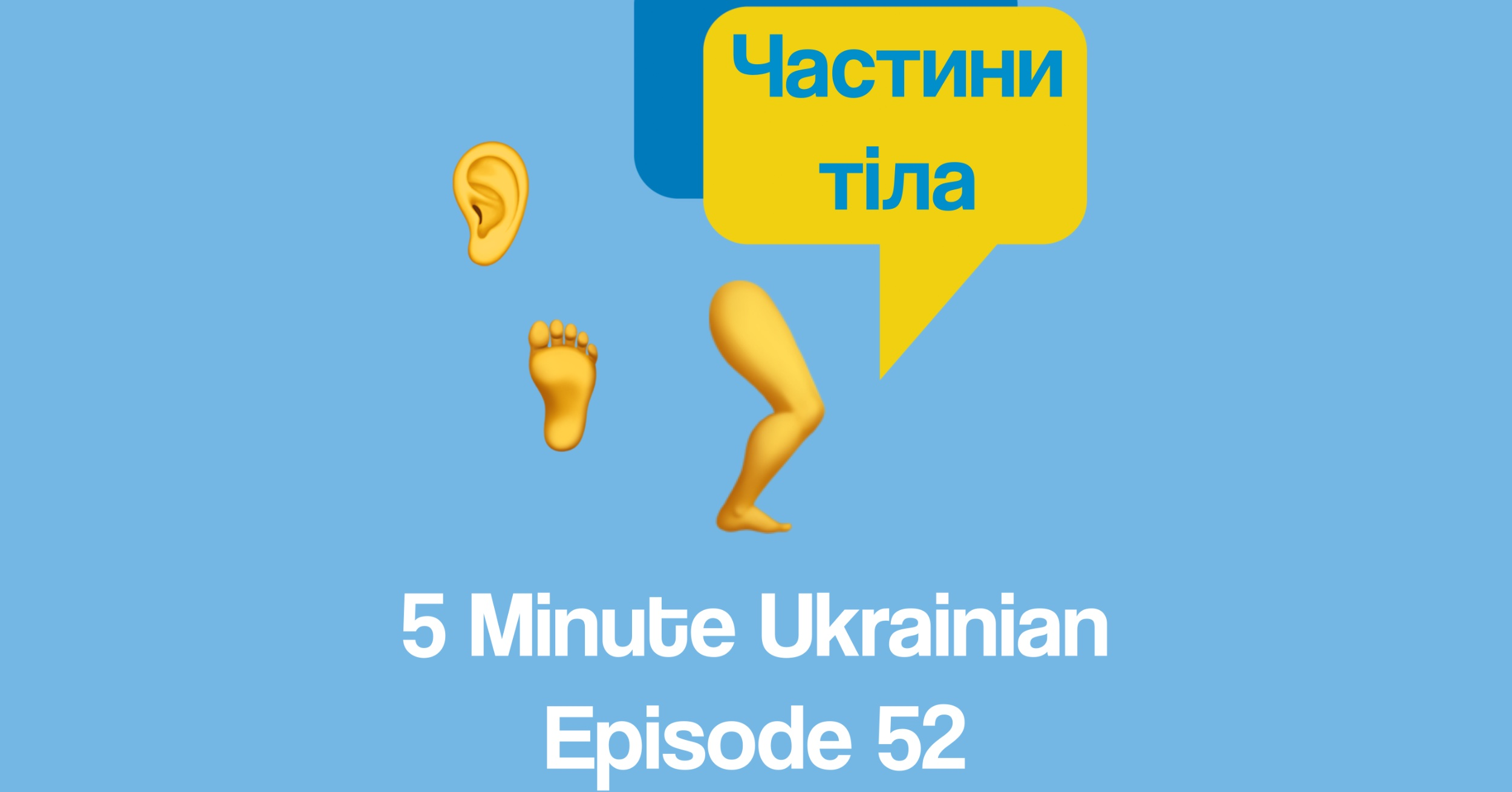 body parts in Ukrainian