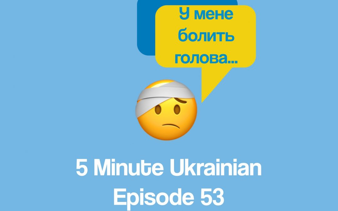 FMU 1-53 | How to describe what hurts in Ukrainian | 5 Minute Ukrainian