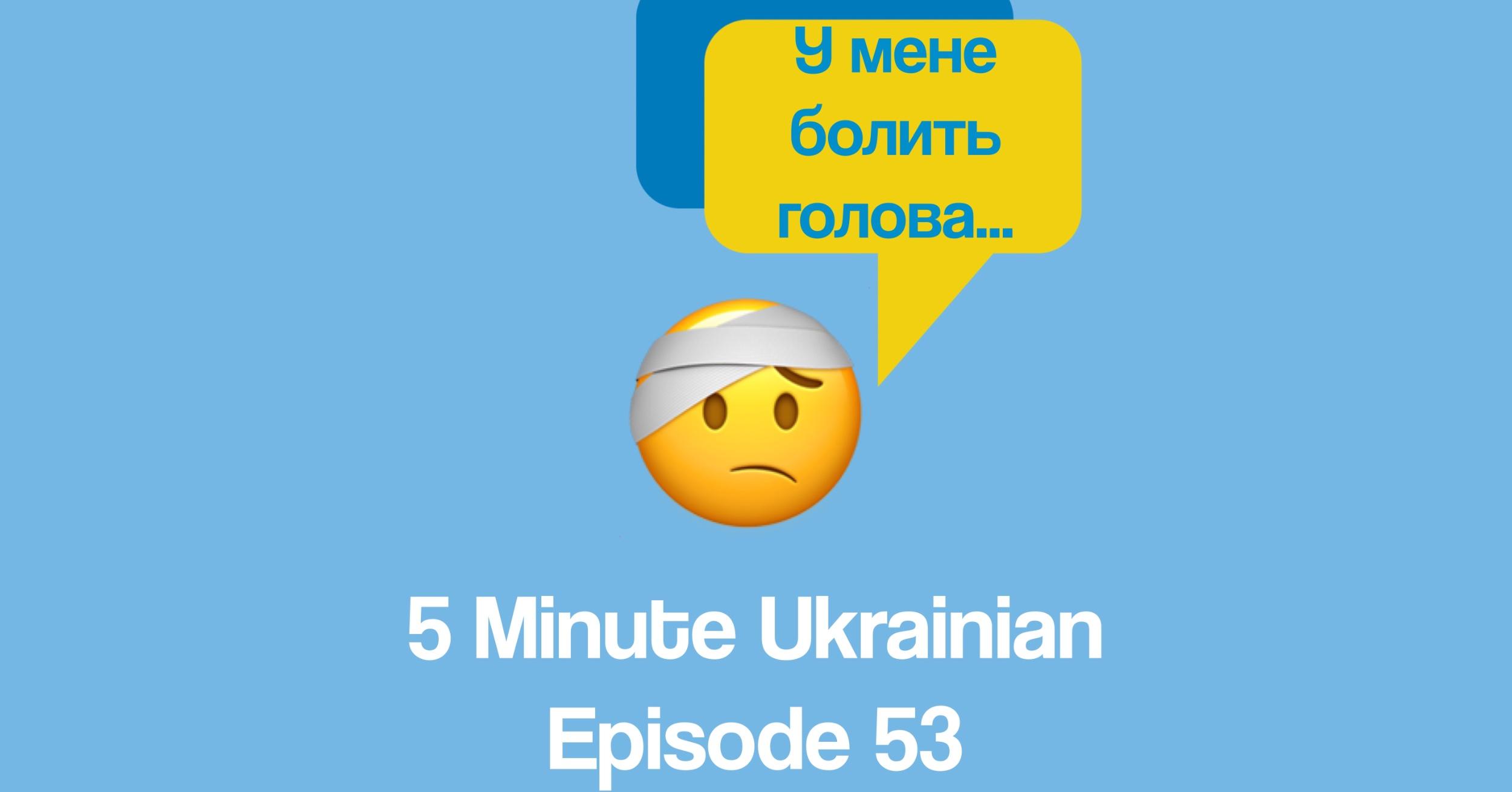 what hurts you in Ukrainian