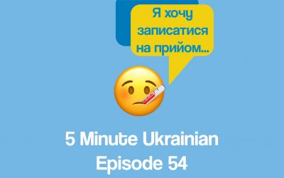 FMU 1-54 | How to book an appointment with a doctor in Ukrainian | 5 Minute Ukrainian