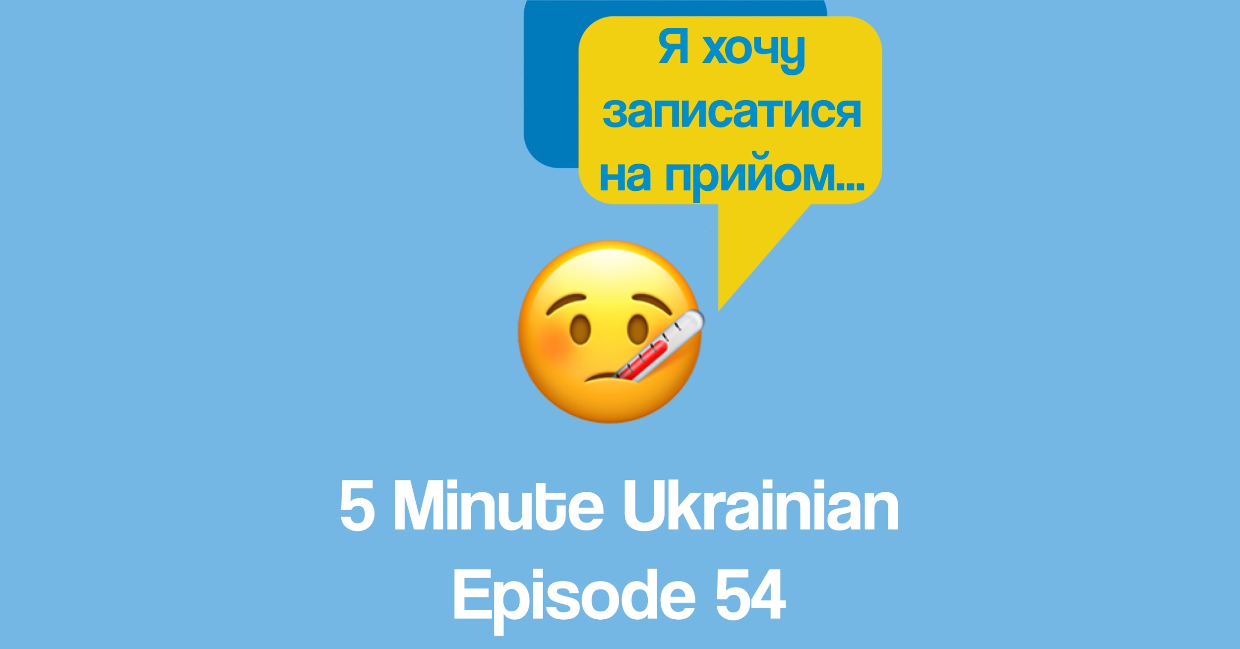 make an appointment with a doctor in Ukrainian