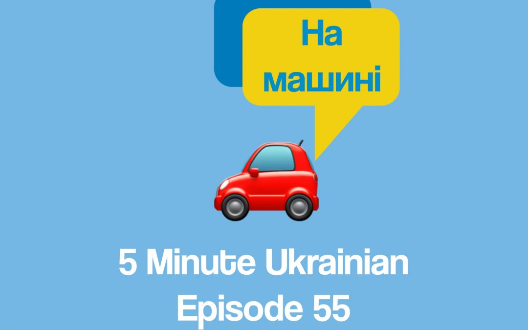 FMU 1-55 | Vocabulary booster! Car and road vocabulary in Ukrainian | 5 Minute Ukrainian