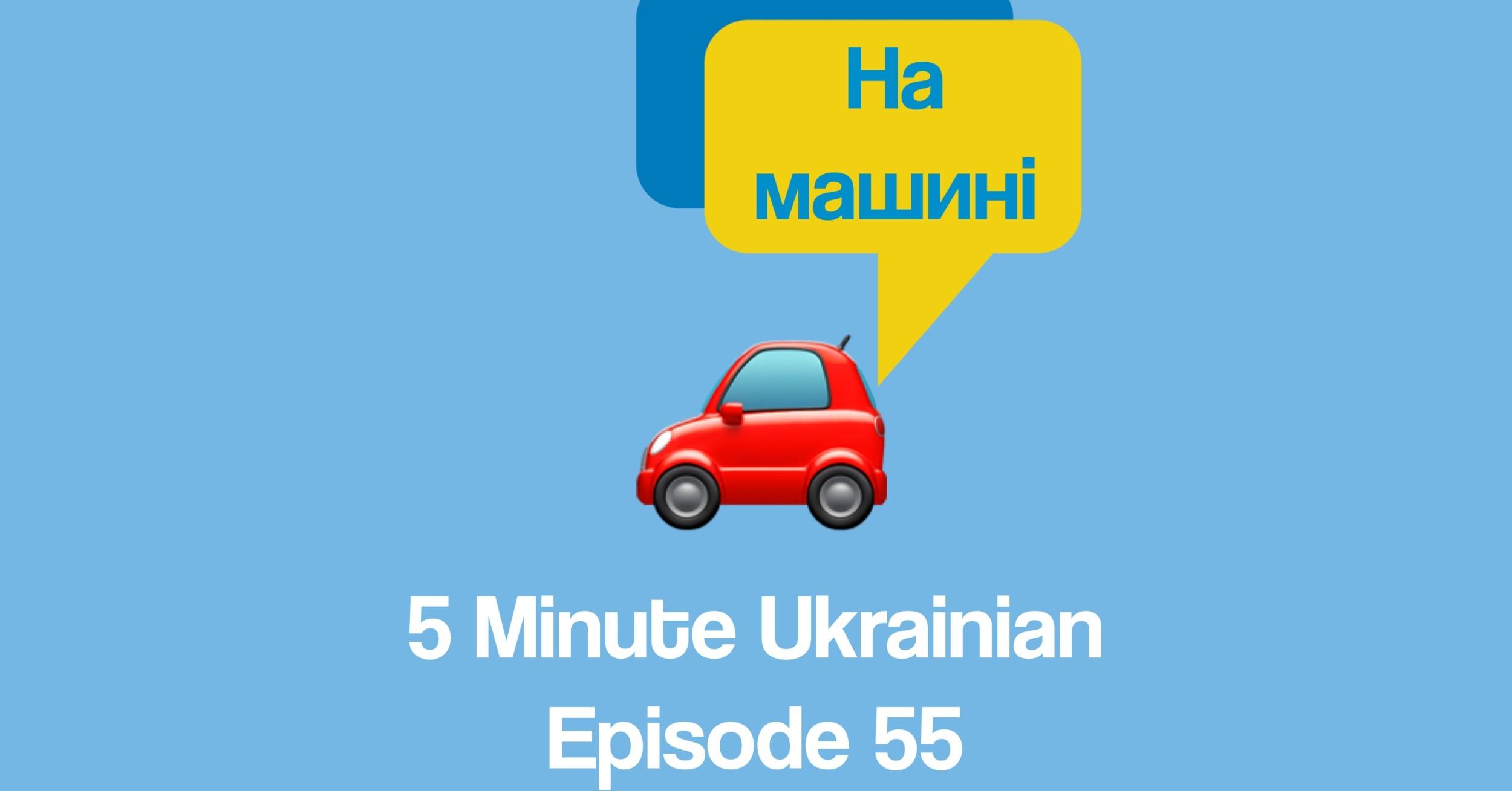 road vocabulary Ukrainian