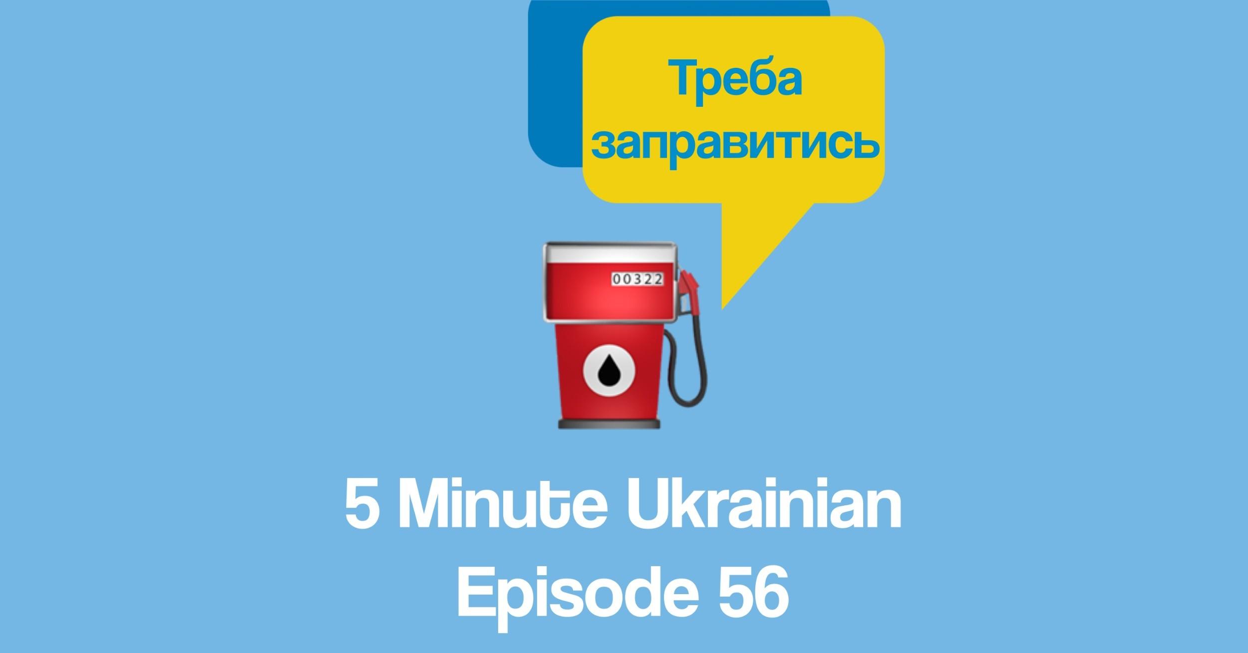 driving in Ukrainian