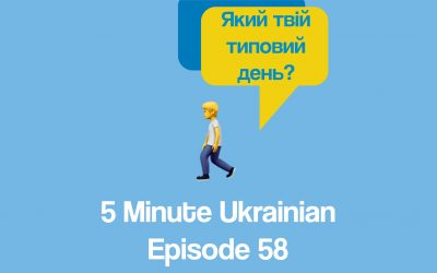 FMU 1-58 | How to describe your daily routine in Ukrainian | 5 Minute Ukrainian