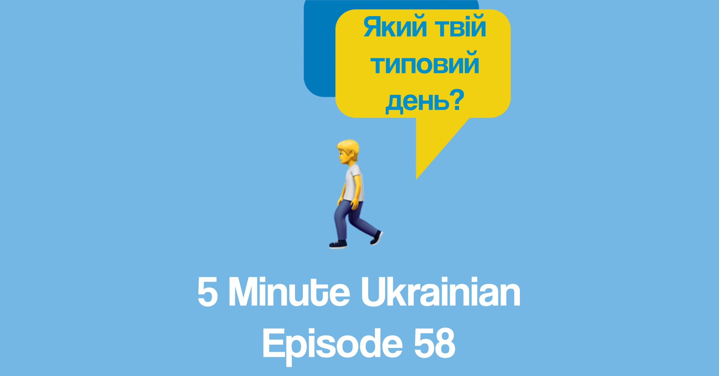 your daily routine in Ukrainian