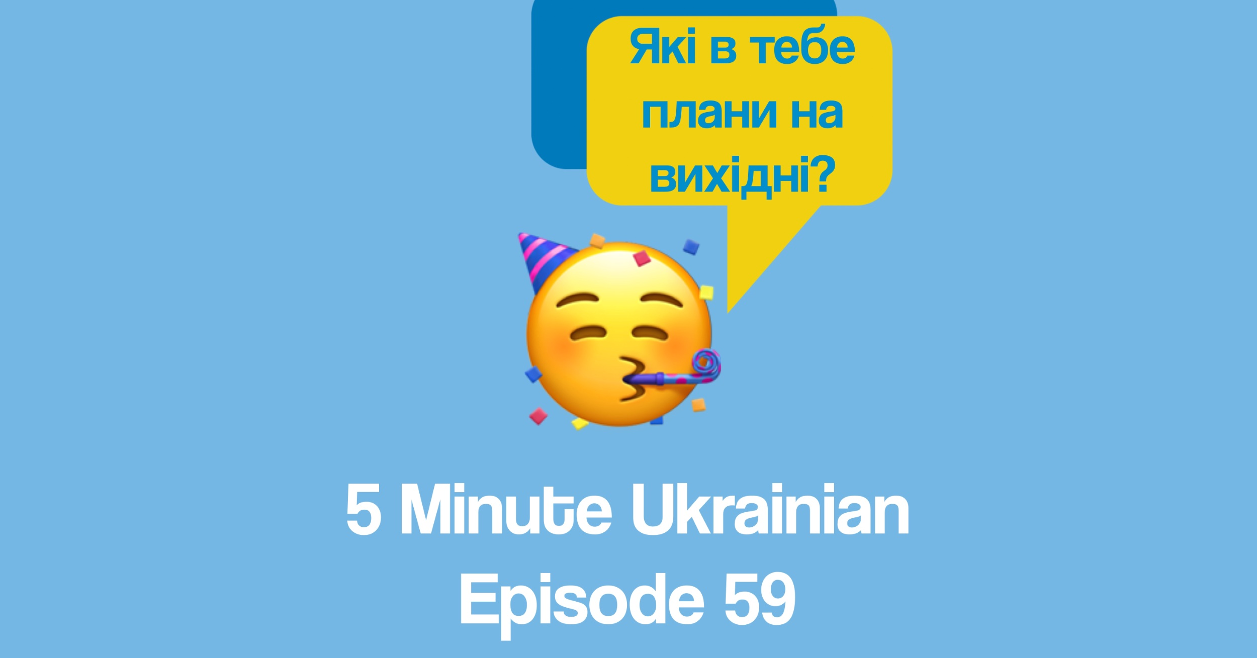 weekend plans in Ukrainian