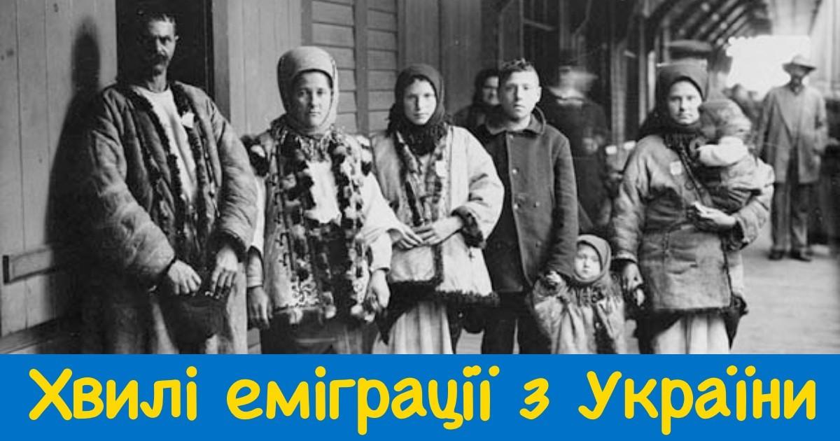 хвилі еміграції з України - waves of emigration from Ukraine