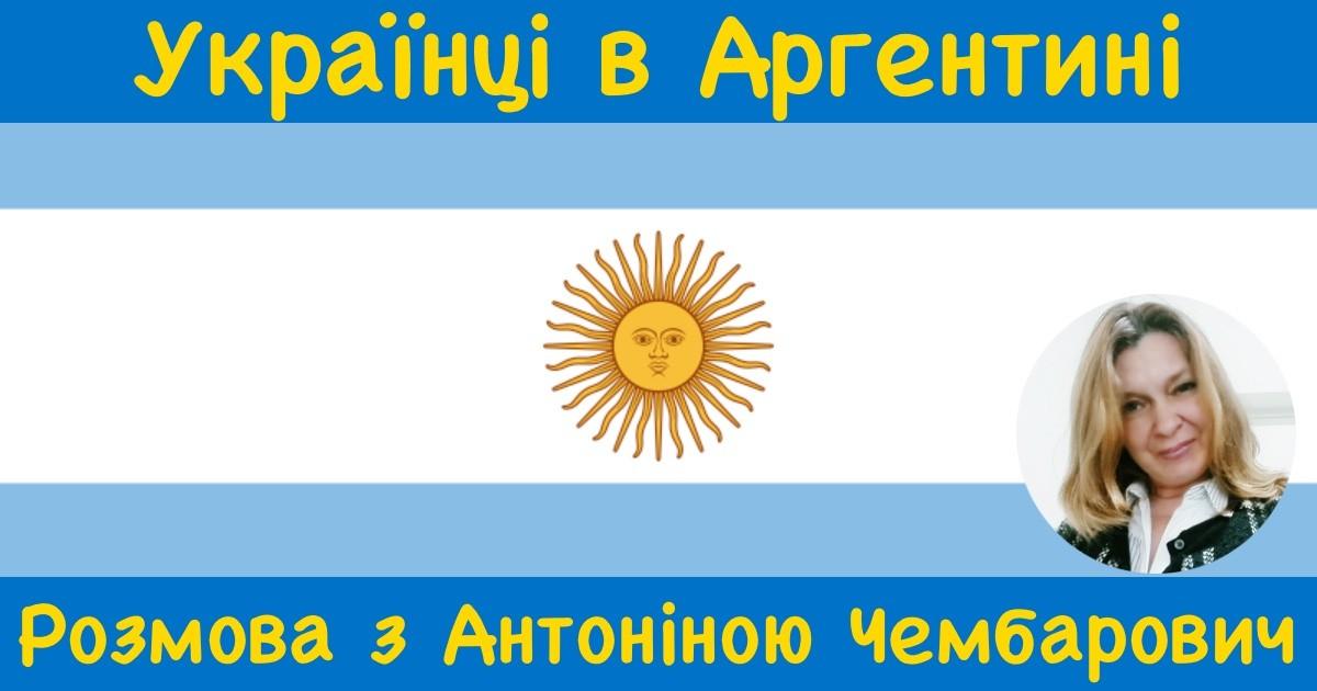 Українці в Аргентині