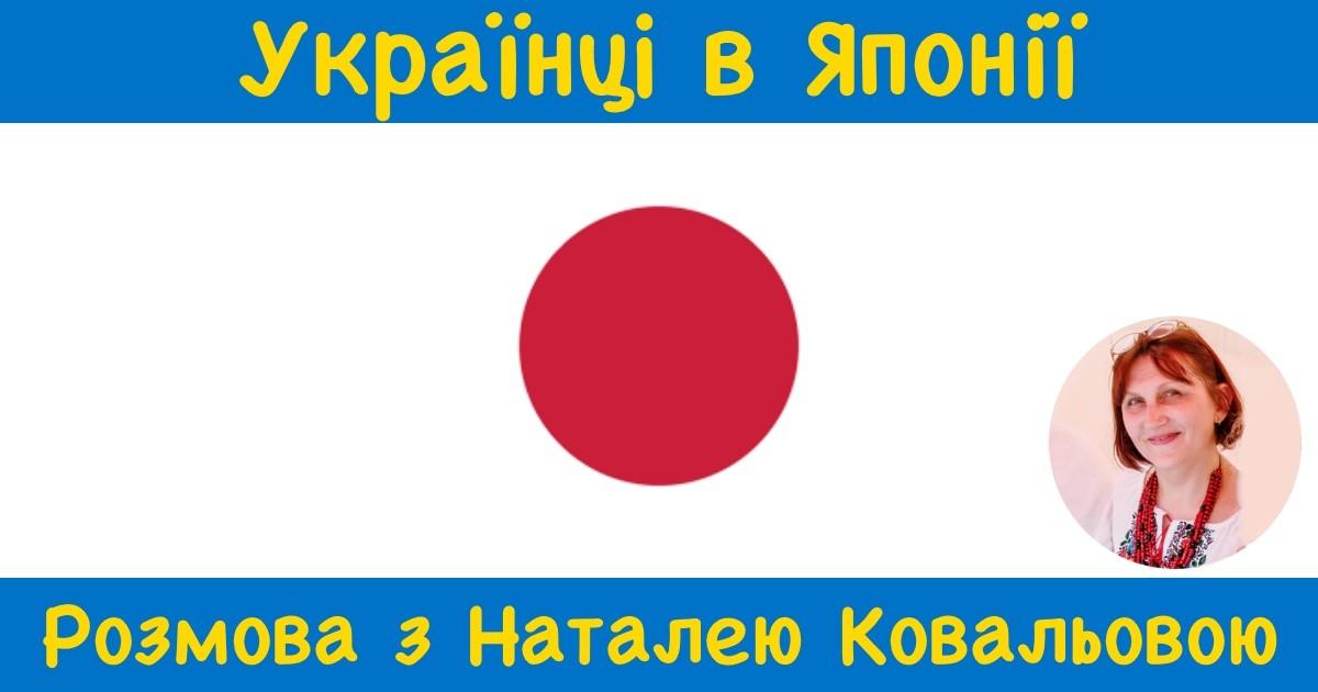 Ukrainians abroad
