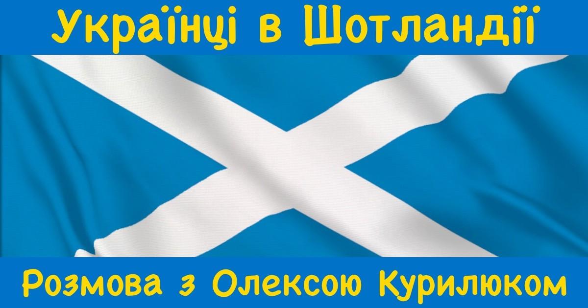 Українці в Шотландії