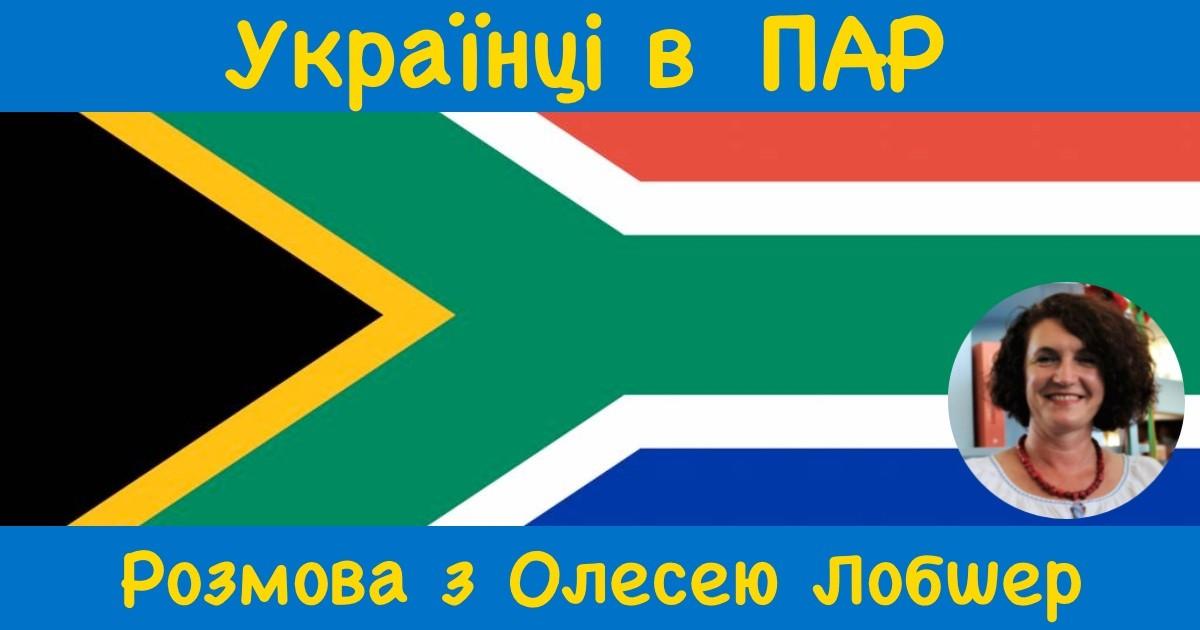 Українці в Південно-Африканській Республіці