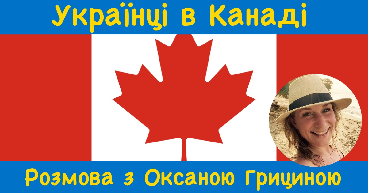 ULP 5-199 | Українці в Канаді: розмова з Оксаною Грициною | Ukrainian Lessons Podcast Season 5