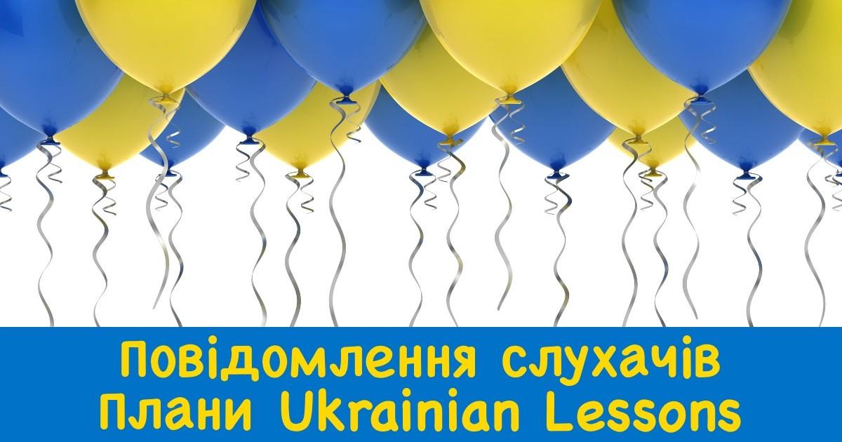 ULP 5-200 | Повідомлення слухачів подкасту та плани Ukrainian Lessons | Ukrainian Lessons Podcast Season 5